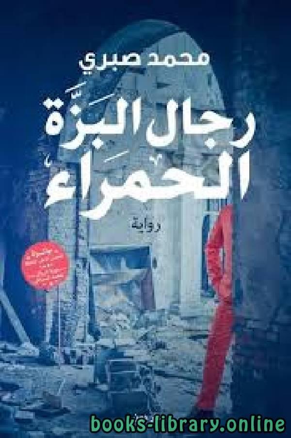 ❞ رواية رجال البزة الحمراء ❝  ⏤ محمد صبري