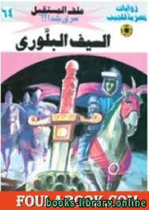 كتاب السيف البلورى سلسلة ملف المستقبل