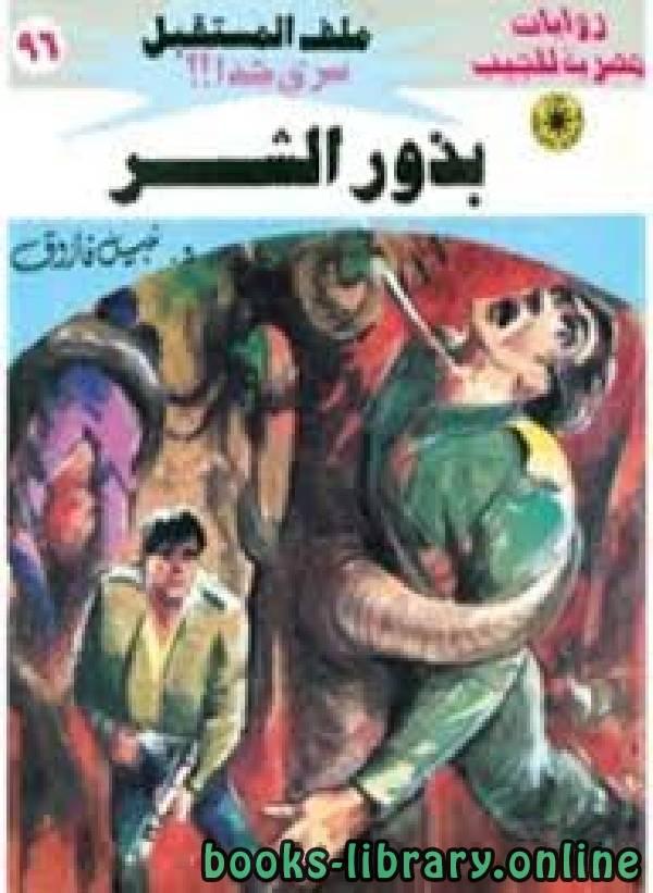 ❞ رواية بذور الشر سلسلة ملف المستقبل ❝  ⏤ نبيل فاروق