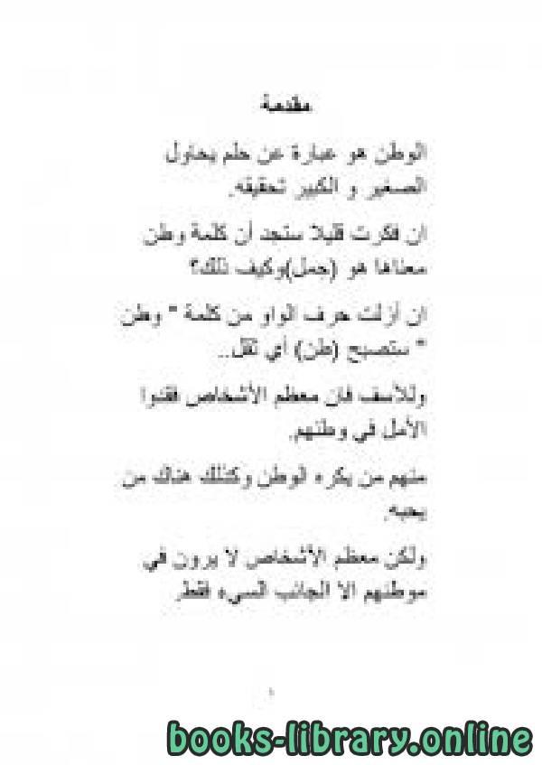 ❞ رواية إبتسامة وطن ❝