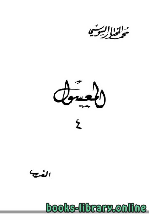 ❞ كتاب المعسول «كاملاً» ط المغربية الجزء الرابع ❝  ⏤ محمد المختار السوسي