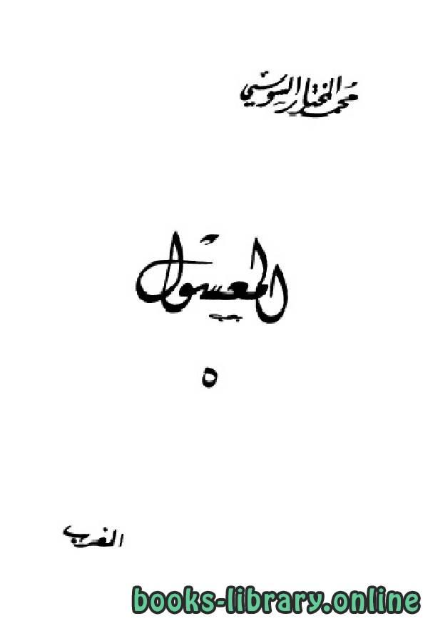 ❞ كتاب المعسول «كاملاً» ط المغربية الجزء الخامس ❝  ⏤ محمد المختار السوسي