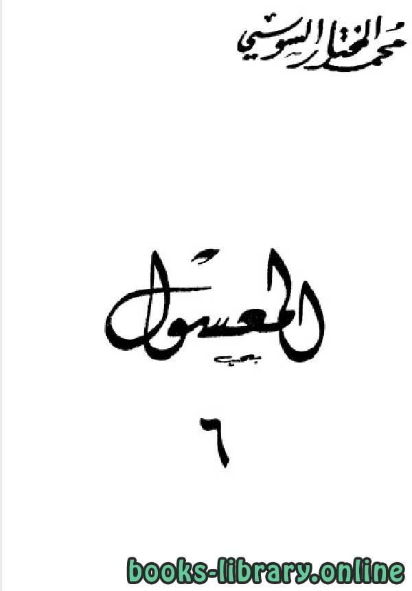 ❞ كتاب المعسول «كاملاً» ط المغربية الجزء السادس ❝  ⏤ محمد المختار السوسي