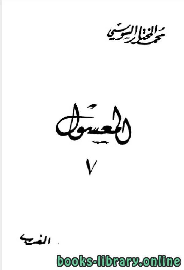 ❞ كتاب المعسول «كاملاً» ط المغربية الجزء السابع ❝  ⏤ محمد المختار السوسي
