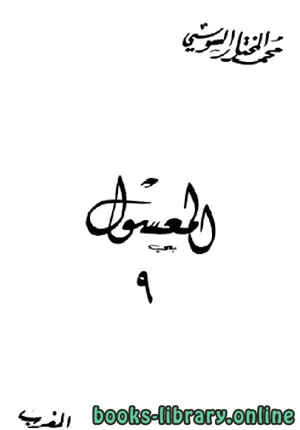 ❞ كتاب المعسول «كاملاً» ط المغربية الجزء التاسع ❝  ⏤ محمد المختار السوسي