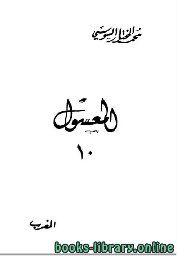 ❞ كتاب المعسول «كاملاً» ط المغربية الجزء العاشر ❝  ⏤ محمد المختار السوسي