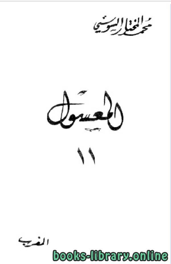 ❞ كتاب المعسول «كاملاً» ط المغربية الجزء الحادي عشر ❝  ⏤ محمد المختار السوسي