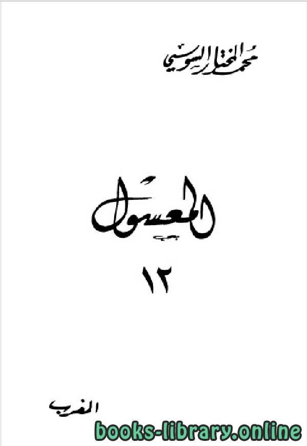 ❞ كتاب المعسول «كاملاً» ط المغربية الجزء الثاني عشر ❝  ⏤ محمد المختار السوسي
