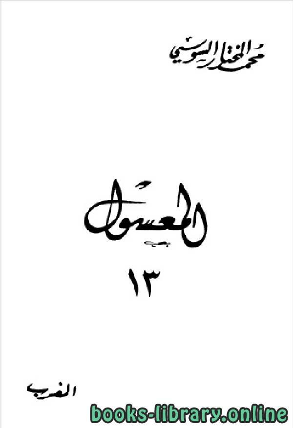 ❞ كتاب المعسول «كاملاً» ط المغربية الجزء الثالث عشر ❝  ⏤ محمد المختار السوسي