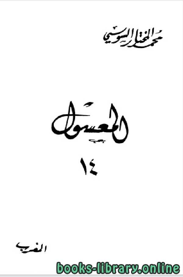 ❞ كتاب المعسول «كاملاً» ط المغربية الجزء الرابع عشر ❝  ⏤ محمد المختار السوسي