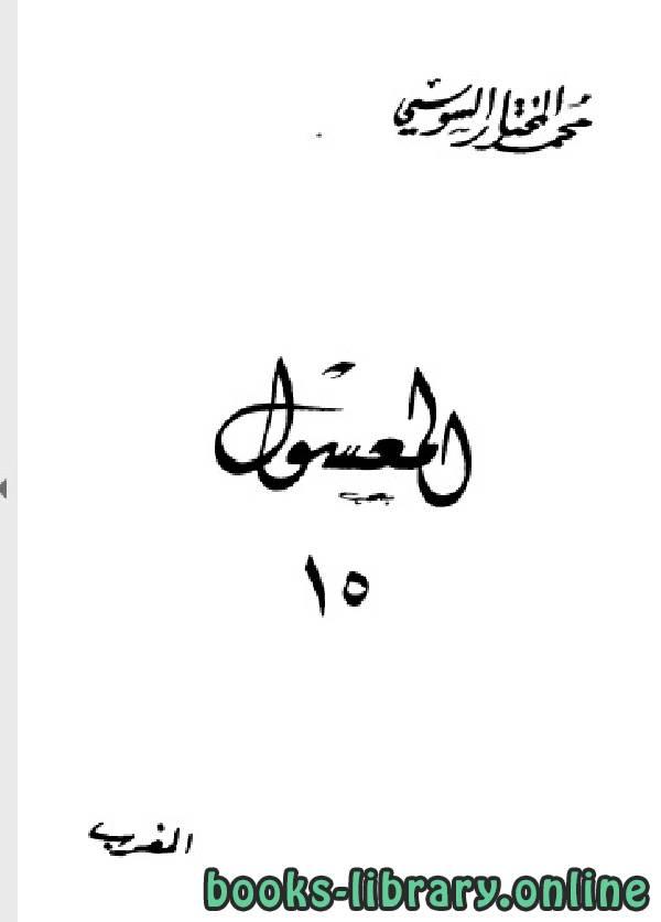 ❞ كتاب المعسول «كاملاً» ط المغربية الجزء الخامس عشر ❝  ⏤ محمد المختار السوسي