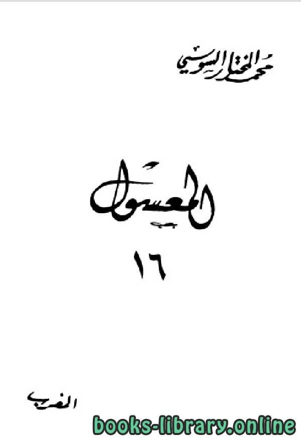 ❞ كتاب المعسول «كاملاً» ط المغربية الجزء السادس عشر ❝  ⏤ محمد المختار السوسي