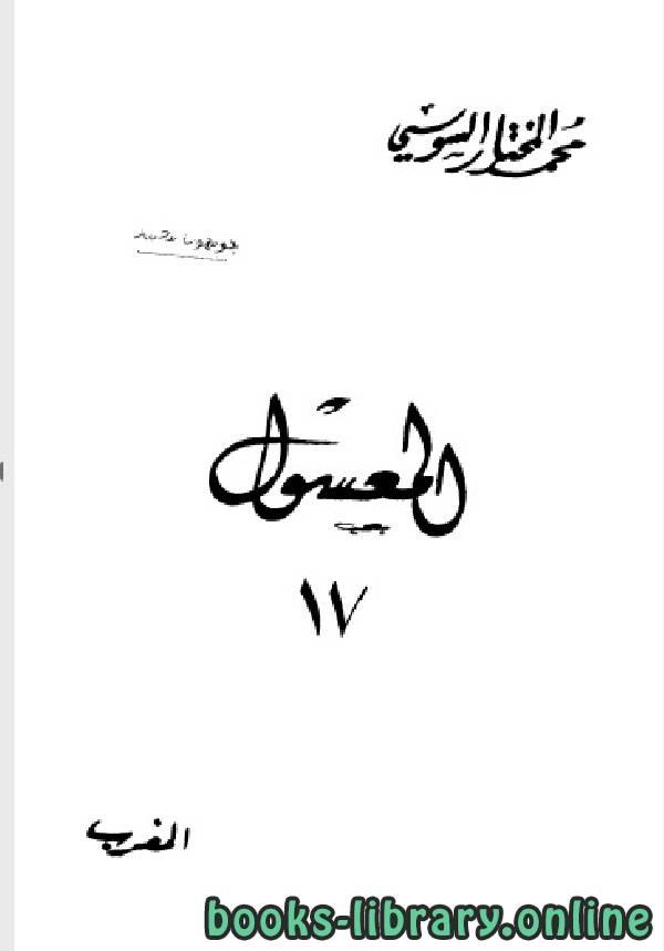 ❞ كتاب المعسول «كاملاً» ط المغربية الجزء السابع عشر ❝  ⏤ محمد المختار السوسي