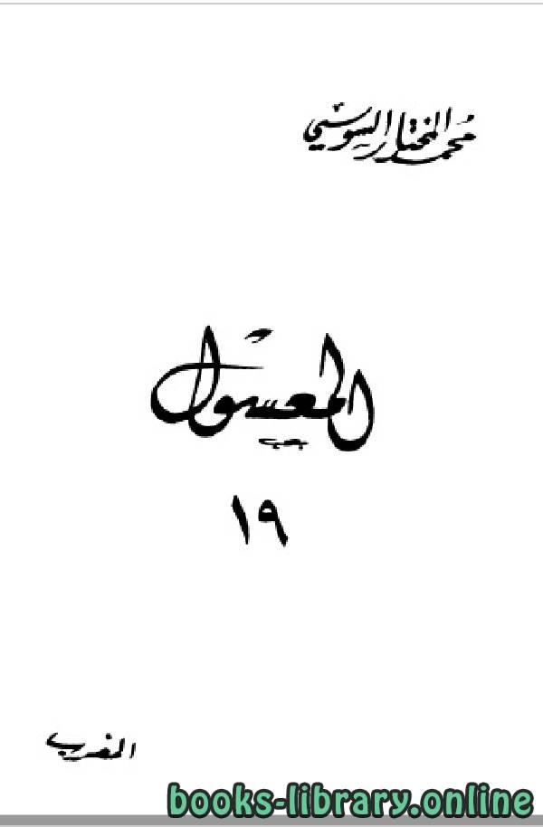 ❞ كتاب المعسول «كاملاً» ط المغربية الجزء التاسع عشر ❝  ⏤ محمد المختار السوسي