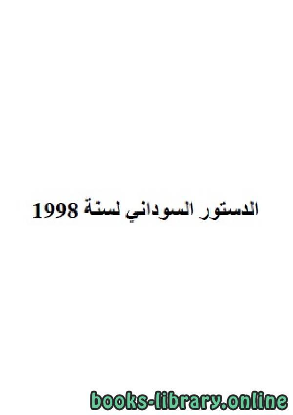 ❞ كتاب دستور السودان القديم 1998 ❝