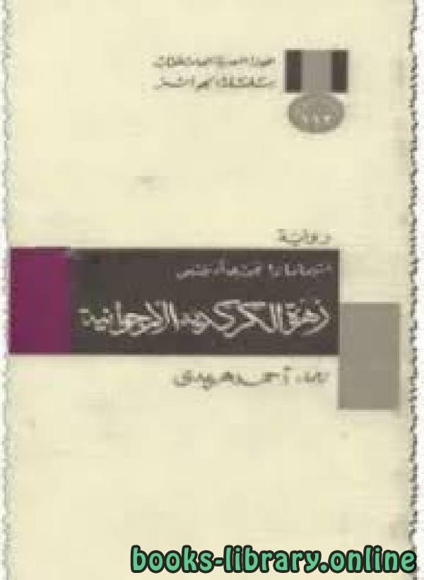❞ رواية زهرة الكركدية الأرجوانية ❝  ⏤ تشيماماندا نجوزى أويتشى