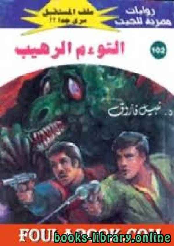 ❞ رواية التوءم الرهيب سلسلة ملف المستقبل ❝  ⏤ نبيل فاروق