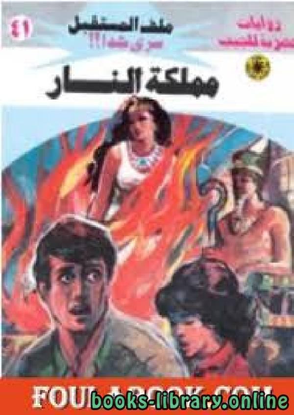 ❞ رواية مملكة النار سلسلة ملف المستقبل ❝  ⏤ نبيل فاروق