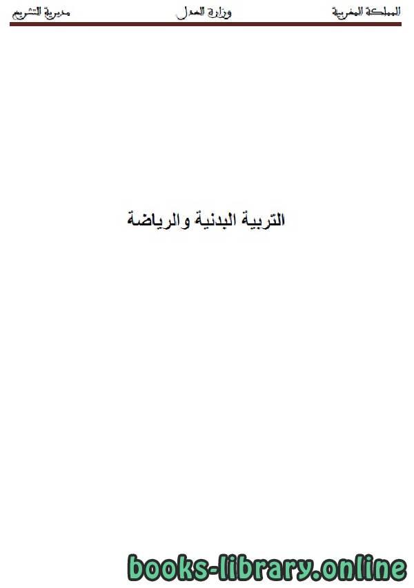 ❞ كتاب التربية البدنية والرياضة ❝  ⏤ وزارة العدل _ المملكة العربية السعودية