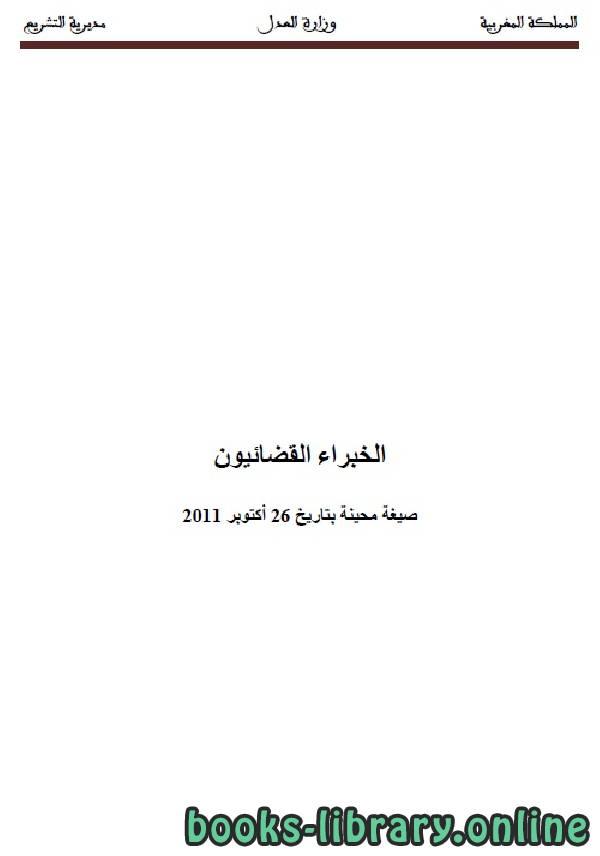 ❞ كتاب الخبراء القضائيون ❝  ⏤ وزارة العدل _ المملكة العربية السعودية