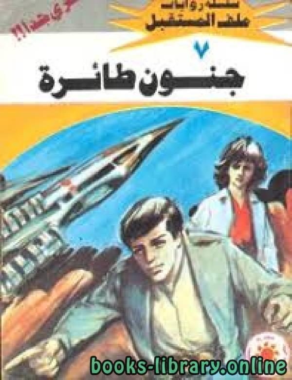 ❞ رواية جنون طائرة سلسلة ملف المستقبل ❝  ⏤ نبيل فاروق