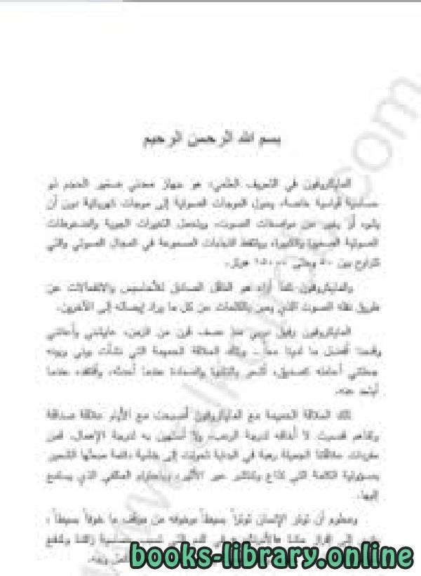 ❞ رواية رفيق دربي الذي أعشقه ❝  ⏤ فاروق حيدر