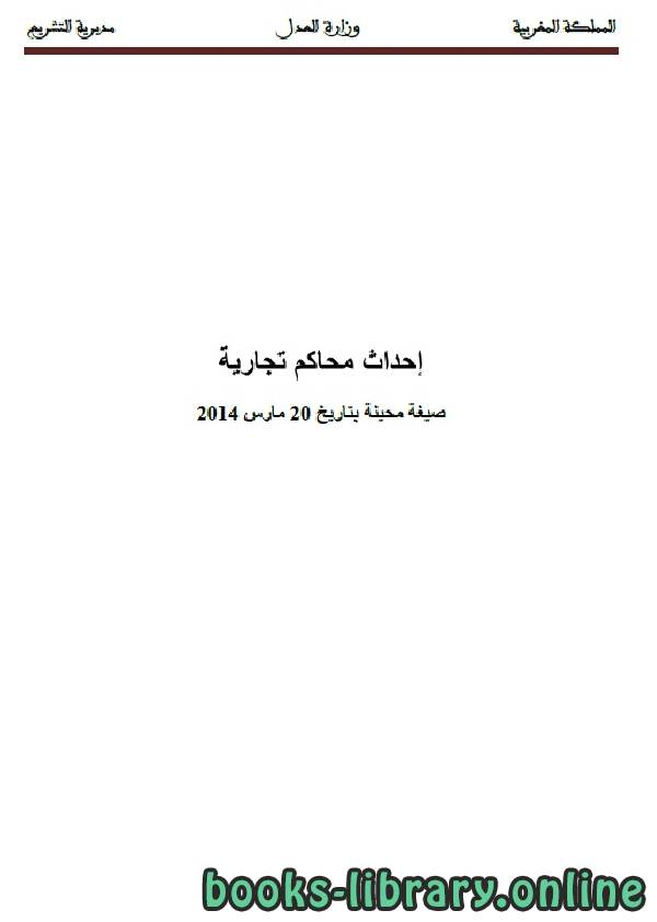 ❞ كتاب إحداث محاكم تجارية ❝  ⏤ وزارة العدل _ المملكة العربية السعودية