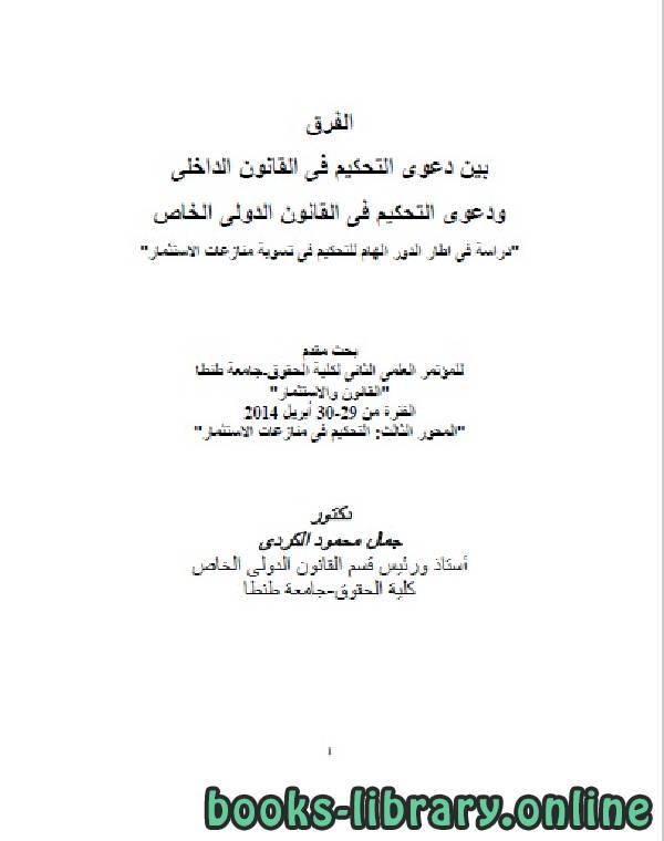 ❞ كتاب الفرق بين دعوى التحكيم فى القانون الداخلى ❝  ⏤ جمال محمود الكردى