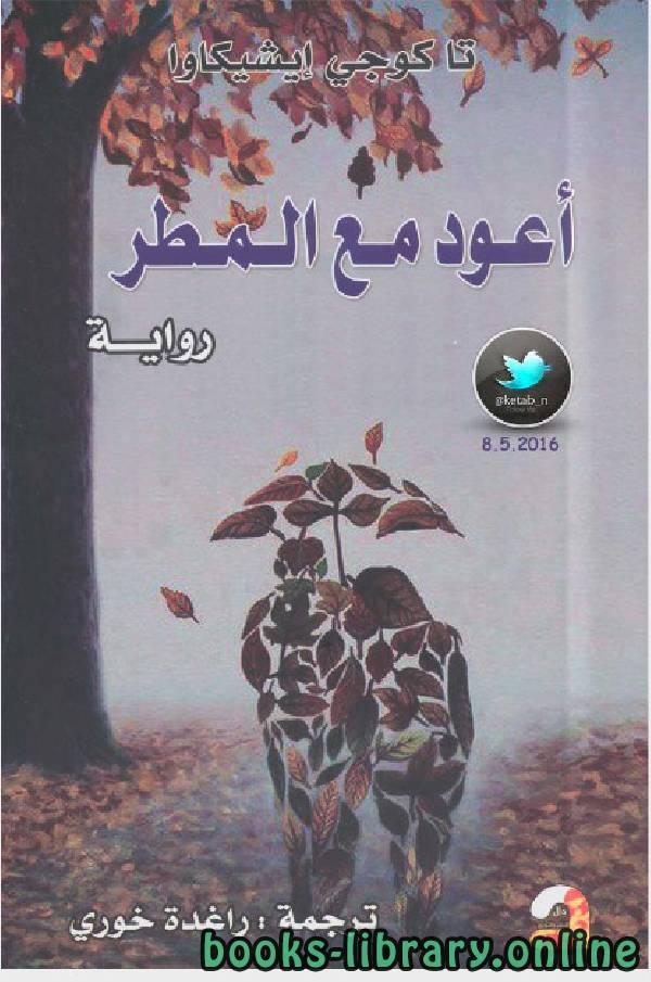 ❞ رواية اعود مع المطر ❝