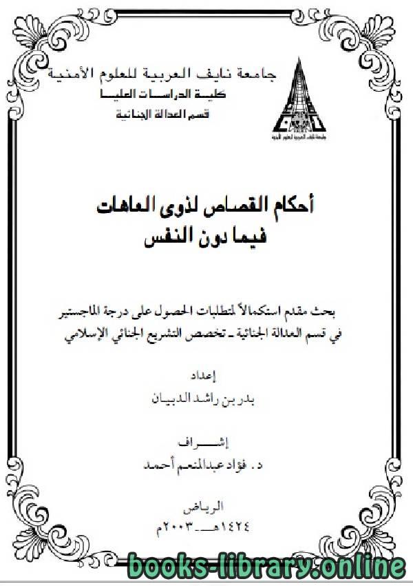 ❞ كتاب أحكام القصاص لذوي العاهات دون الناس  ❝  ⏤ بدر بن راشد الديبان