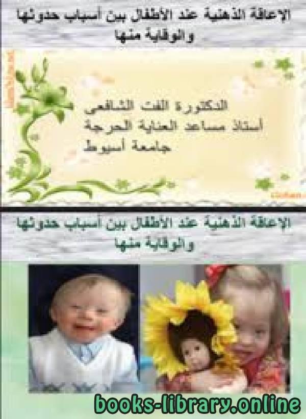 ❞ كتاب الإعاقة الذهنية عند الأطفال بين أسباب حدوثها والوقاية منها ❝  ⏤ ألفت الشافعى