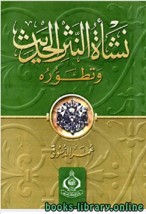 ❞ كتاب نشاة النثر الحديث وتطوره ❝  ⏤ عمر الدسوقى