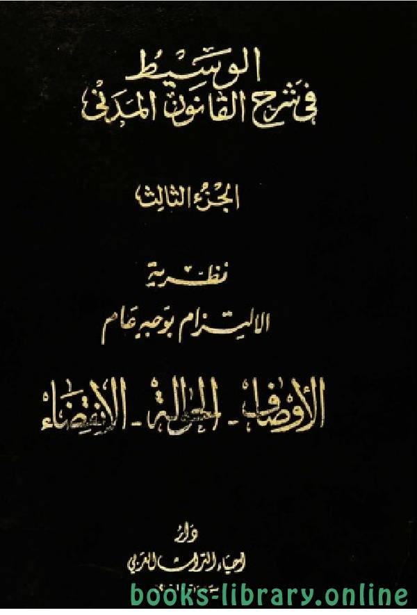 ❞ كتاب الوسيط في شرح القانون المدني الجديد الجزء الثالث ❝  ⏤  عبد الرزاق السنهوري