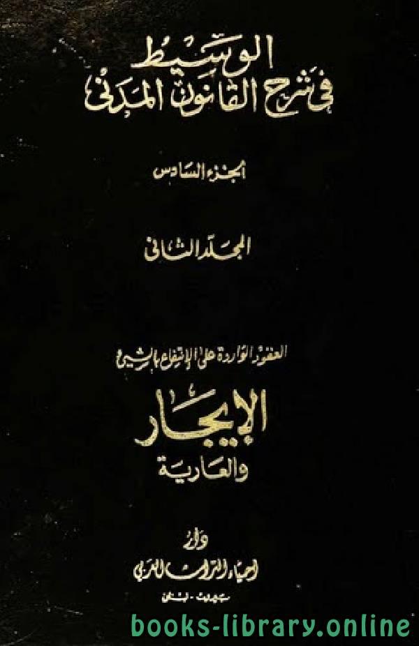 ❞ كتاب الوسيط في شرح القانون المدني الجديد الجزء السادس (المجلد الثاني) ❝  ⏤  عبد الرزاق السنهوري