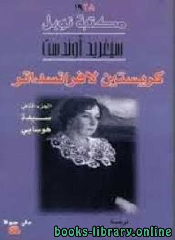 ❞ رواية كريستين لافرانسداتر سيدة هوسابي ❝