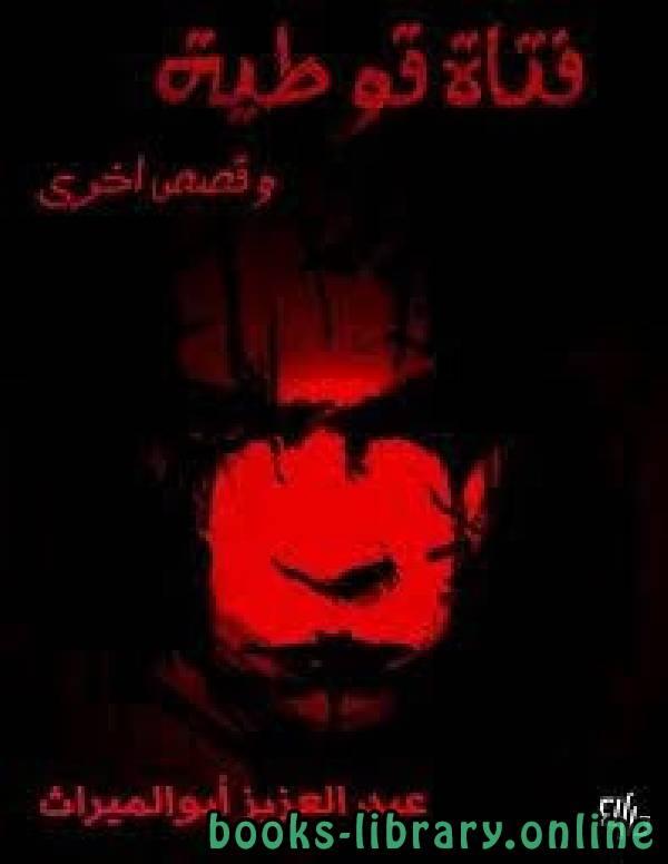 ❞ رواية فتاة قوطية ❝  ⏤ عبدالعزيز أبو الميراث