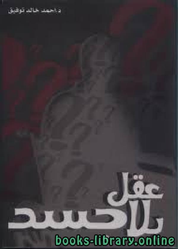 ❞ رواية  عقل بلا جسد ( أحمد خالد توفيق ) ❝  ⏤ أحمد خالد توفيق