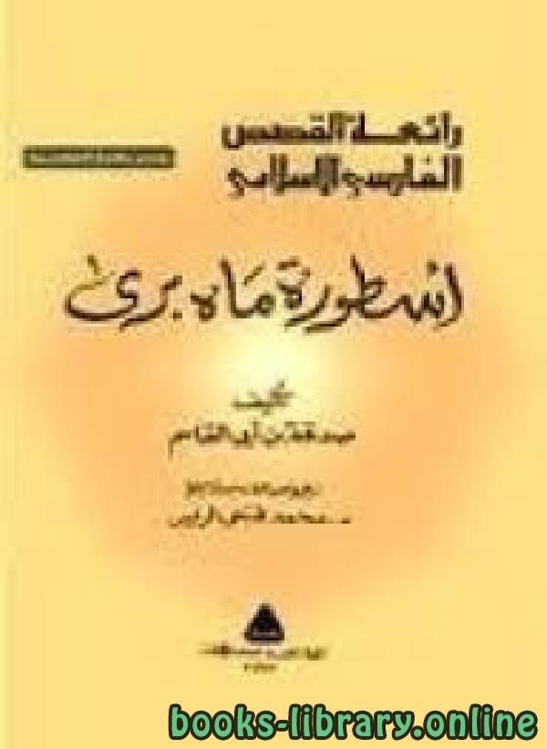 كتاب أسطورة ماه بري صدقة بن أبى القاسم