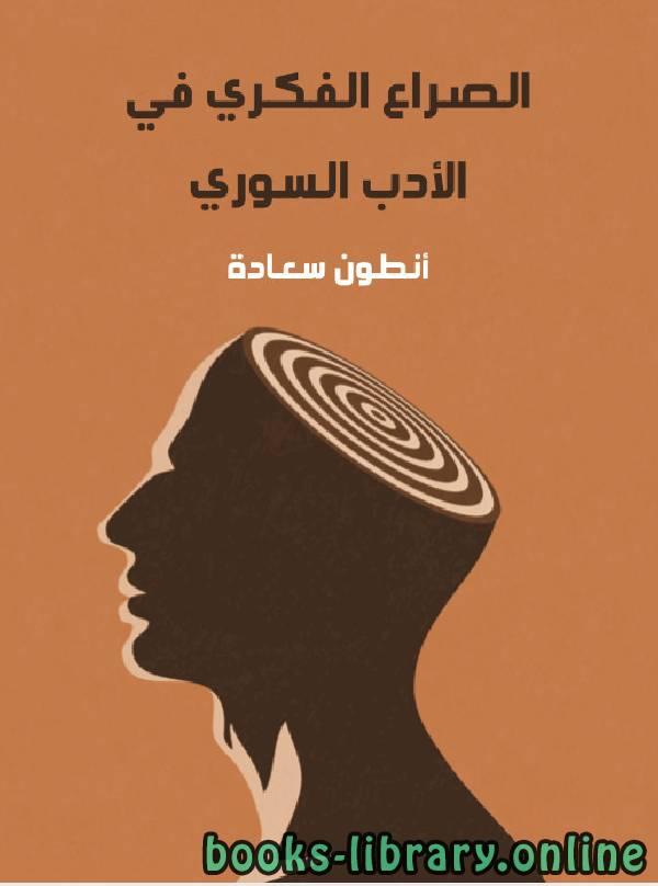 ❞ كتاب الصراع الفكرى فى الادب السورى ❝  ⏤ أنطون سعادة