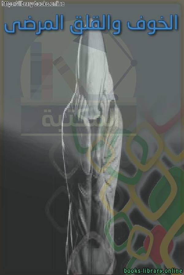 ❞ كتاب الخوف والقلق المرضى ❝  ⏤ ألفت الشافعى