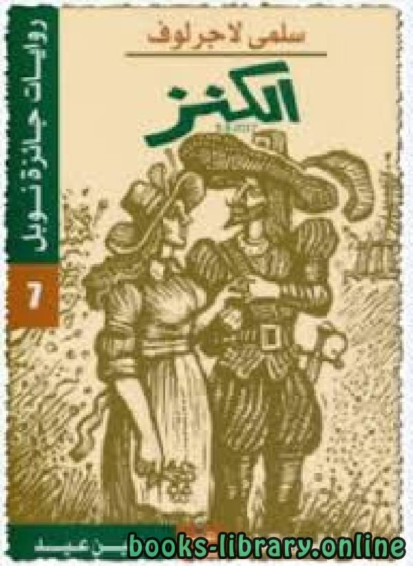 ❞ رواية الكنز ❝  ⏤ سلمى لاجرلوف