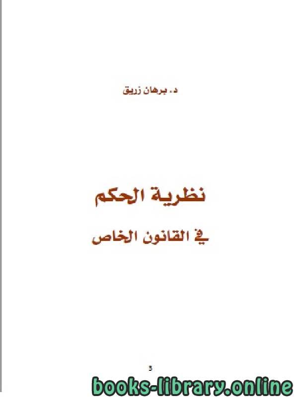 تحميل كتاب دروس في القانون