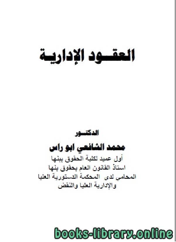 ❞ كتاب العقود الإدارية ❝  ⏤ محمد الشافعي ابو راس