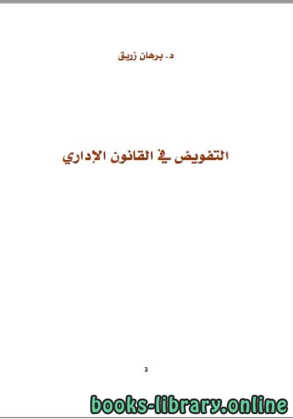 ❞ كتاب التفويض في القانون الاداري ❝  ⏤ د. برهان زريق