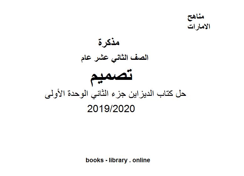 ❞ مذكّرة الصف الثاني عشر العام تصميم حل كتاب الديزاين جزء الثاني الوحدة الأولى  الفصل الثاني من العام الدراسي 2019/2020 ❝  ⏤ مؤلف غير معروف