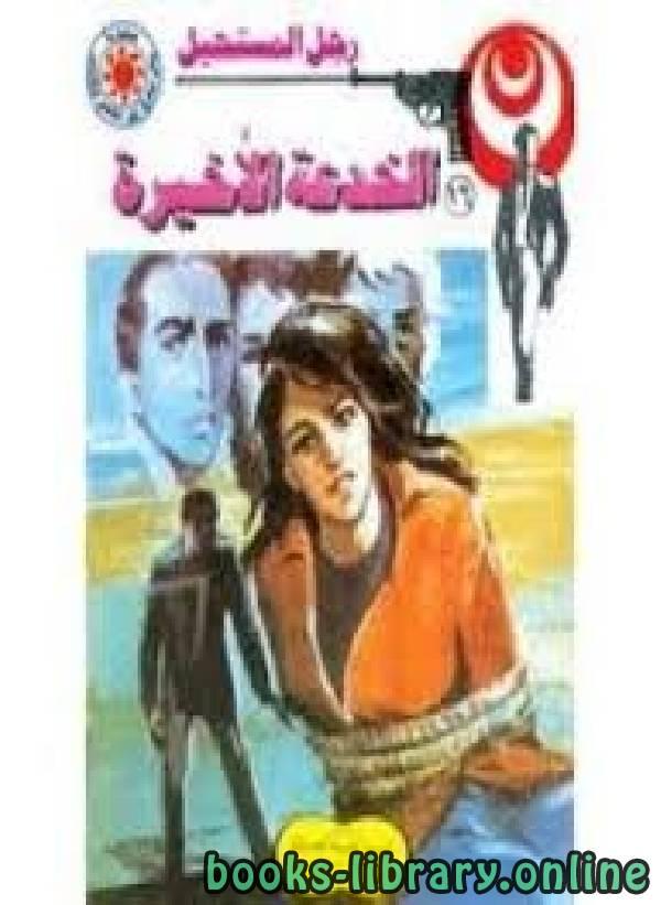 ❞ رواية الخدعة الأخيرة سلسلة رجل المستحيل ❝  ⏤ نبيل فاروق