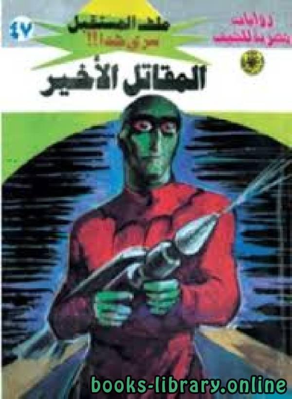 كتاب المقاتل الأخير سلسلة ملف المستقبل
