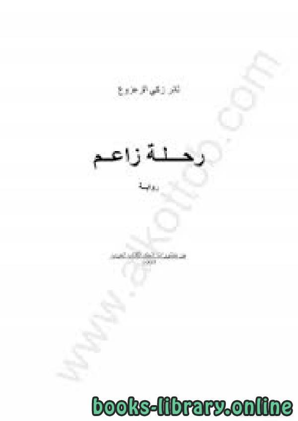 تحميل كتاب في قلبي أنثى عبرية pdf عصير الكتب