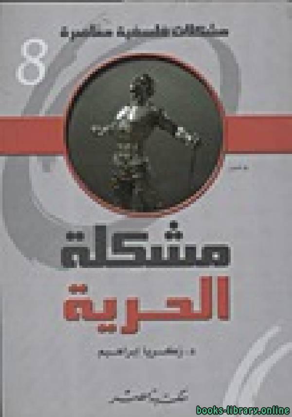 ❞ فيديو ملخص كتاب مشكلة الحرية ❝  ⏤  زكريا ابراهيم