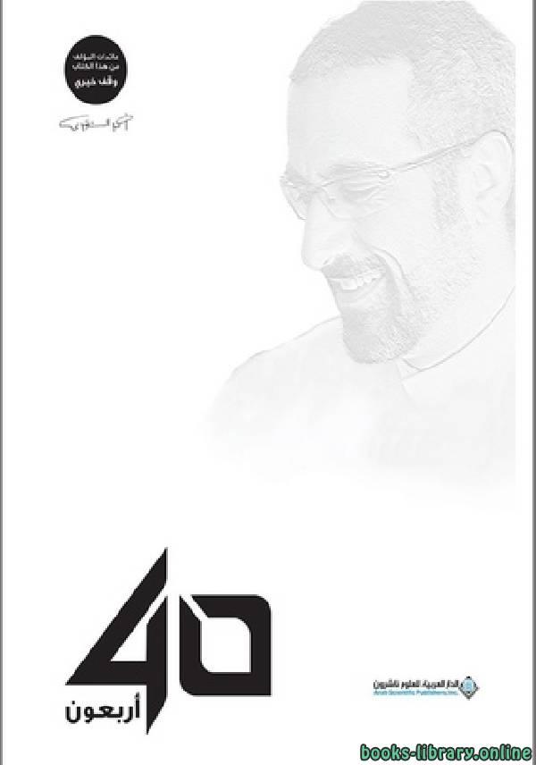 ملخص كتاب أربعون